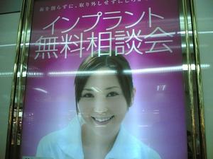 インプラント広告