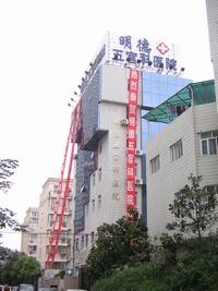 明徳五官医院.jpg